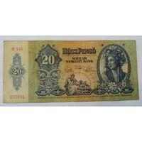 20 пенго 1941г. Венгрия.