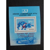 СССР 1988 г. Зимние Олимпийские игры в Калгари. Надпечатка.