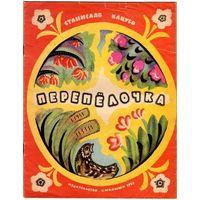 Кацубо С. Перепелочка. 1968г. КУПЛЮ