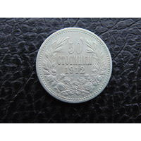 Болгария 50 стотинок 1912г.   Серебро.
