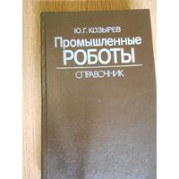 Козырев Ю. Г. Промышленные роботы. Справочник