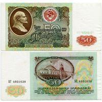СССР. 50 рублей (образца 1991 года, P241) [серия БГ]