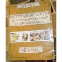 Атлас.Гiсторыя Беларусi са старажытных часоу да сярэдзiны 13 ст.,6 клас,б/у.