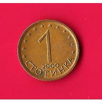 02-17 Болгария, 1 стотинка 2000 г.