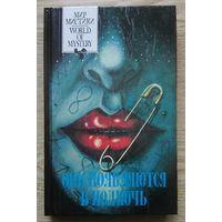 """Они появляются в полночь. Антология редкой литературы о вампирах (Серия """"Мир мистики"""")"""