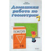 Домашняя работа по геометрии. 7 класс