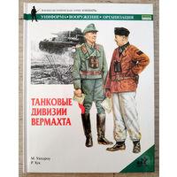 Танковые дивизии вермахта - с рубля без МПЦ!