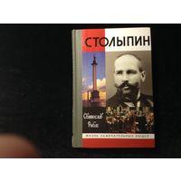 ЖЗЛ Столыпин