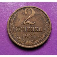 2 копейки 1984 СССР #04