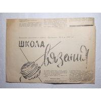 """Приложение к журналу """"Крестьянка"""" No1,2,6,7,9,10,11 за 1963 год"""