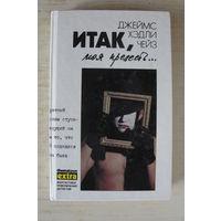"""Д.Чейз - """"Моя прелесть"""" Минск-93"""