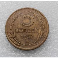 5 копеек 1957 года СССР #04