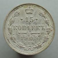 15 копеек 1909, Отличная! С 1 Рубля!