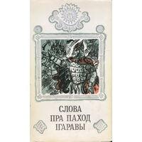 СЛОВО О ПОЛКУ ИГОРЕВЕ 1986г.