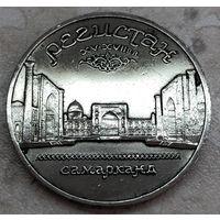 5 рублей 1989 г. Регистан Самарканд