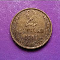 2 копейки 1987 СССР #08