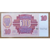 10 рублей 1992 года - Латвия - UNC