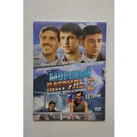 """DVD диск """"Морской патруль 2"""" 12 серий"""