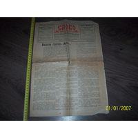Газета религиозная Слово Варшава 1931 год