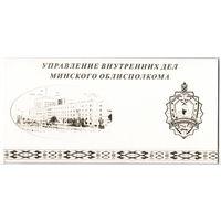 Поздравительная открытка УВД Миноблисполкома