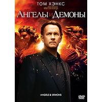 Фильмы: Ангелы и Демоны (Лицензия, DVD)