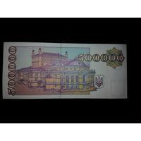 Украина. 500000 карбованцев 1994 г, UNC