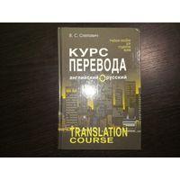 Курс перевода. Английский - русский. Учебное пособие для студентов вузов.