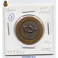 250 риалов Иран 1998 года (#1)