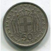 ГРЕИЯ - 50 ЛЕПТ 1954