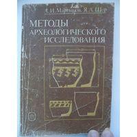 Методы археологического исследования