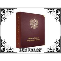 Альбом для регулярных монет России с 1997 по 2019 Коллекционер 1 2 5 10 руб коп КоллекционерЪ 1992