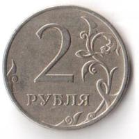 2 рубля 2009 ММД РФ Россия