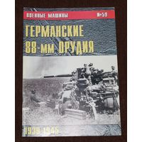 Германские 88-мм орудия. Военные машины #59