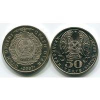 Орден Отан 50 тенге 2007  Казахстан