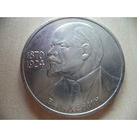 1 рубль 1985г. 115 лет В.И.Ленину. СССР.