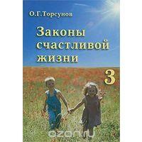 Торсунов. Законы счастливой жизни. Книга 3. Могущественные силы Вселенной. Часть 2