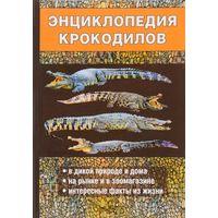 Филипьечев. Энциклопедия крокодилов