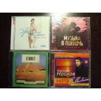4 аудио / МР3 диска (Н. Носков, Египет, Песни для любимых, Романтические хиты)