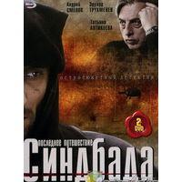 Последнее путешествие Синдбада. Все 12 серий (реж. Егор Абросимов, 2007) Скриншоты внутри