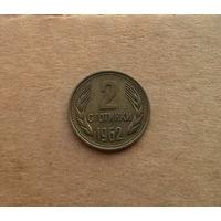 Болгария, 2 стотинки 1962 г.