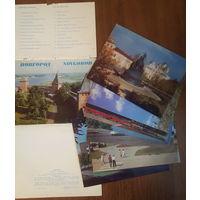 Открытки Новгород