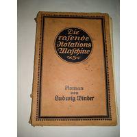 Die rasende Rotationsmaschine.Roman von Ludwig Winder.Leipzig.1917.На немецком языке.Готический шрифт.