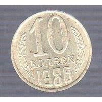 10 копеек СССР 1986_Лот #0572