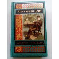 Артур Конан Дойл Возвращение Шерлока Холмса // Серия: Шедевры мировой классики