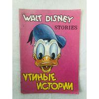 Комикс Утиные истории Walt Disney stories, 1992