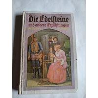 Christoph Schmid. Die Edelsteine und andere Erzahlungen.1921.На немецком языке.Готический шрифт.