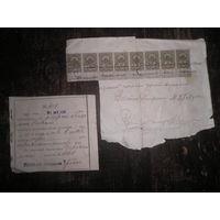 Бланк с Гербовами марками.1908г