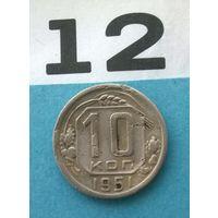 10 копеек 1951 года СССР. Монета пореже.