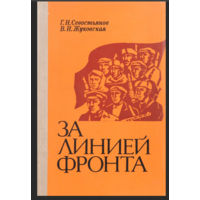 За линией фронта.Севостьянов Г.Н. Жуковская В.И.