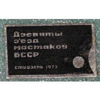 1973 г. 9 съезд художников БССР.